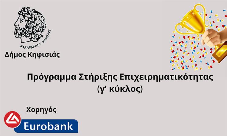 Στις 2/11 διαδικτυακά η εκδήλωση λήξης του Προγράμματος Στήριξης Επιχειρηματικότητας του Δήμου Κηφισιάς