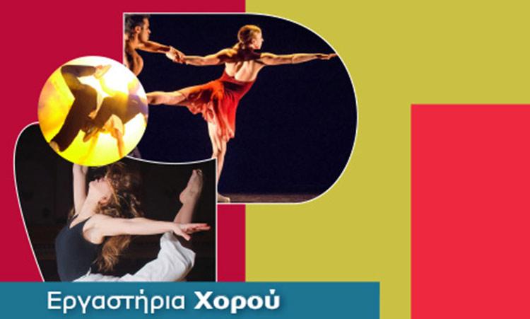 Τέσσερα τα καλλιτεχνικά εργαστήρια Χορού του Δήμου Χαλανδρίου λόγω Covid-19