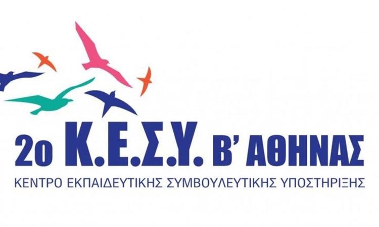 Κ. Χριστόπουλος προς πρόεδρο Δ.Σ. Πεντέλης: Άμεση η αναγκαιότητα μόνιμης στέγασης του 2ου ΚΕΣΥ Β' Αθήνας