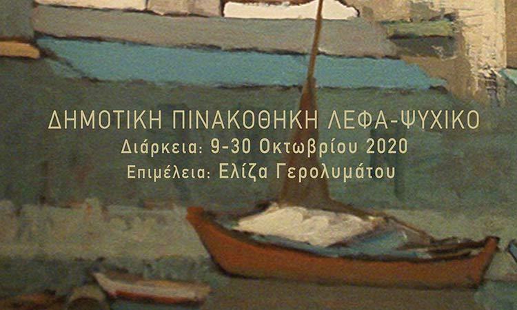 Έκθεση ζωγραφικής στη Δημοτική Πινακοθήκη Λέφα από τις 9 έως τις 30 Οκτωβρίου
