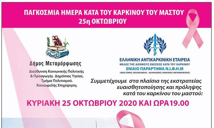 To δημαρχείο Μεταμόρφωσης φωταγωγείται στις 25/10 για την Παγκόσμια Ημέρα κατά του Καρκίνου του Μαστού