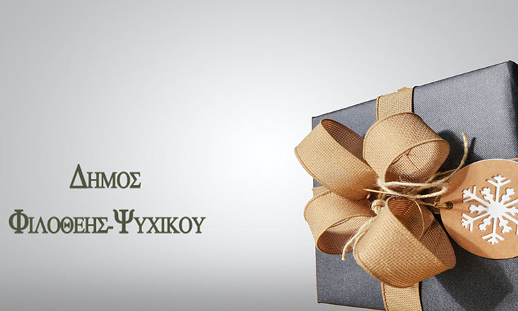 Έως και τις 4/11 οι αιτήσεις οικονομικής ενίσχυσης Χριστουγέννων από τους δικαιούχους στον Δήμο Φιλοθέης-Ψυχικού