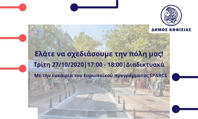 Δήμος Κηφισιάς: Ελάτε να σχεδιάσουμε την πόλη μας εντός του ευρωπαϊκού προγράμματος SPARCS στις 27/10 διαδικτυακά