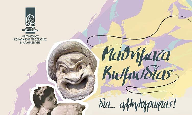 Μαθήματα κωμωδίας διά αλληλογραφίας για τα μέλη της θεατρικής ομάδας του ΚΑΠΗ Βριλησσίων ξεκίνησε ο ΟΚΠΑ