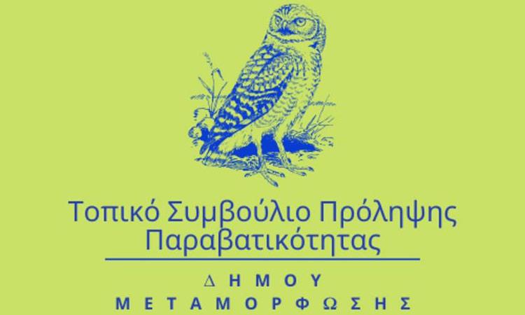 Τηλεδιάσκεψη με θέμα: «Η αόρατη απειλή Covid-19 και η Ζωή μας σήμερα» από τον Δήμο Μεταμόρφωσης στις 24/10