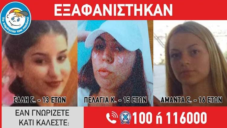 Συναγερμός για τη νέα εξαφάνιση τριών ανήλικων κοριτσιών από την Αγία Παρασκευή