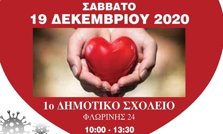 Εθελοντική αιμοδοσία στις 19/12 από τον ΟΚΠΑΔΒ σε συνεργασία με το Νοσοκομείο «Αμ. Φλέμινγκ»