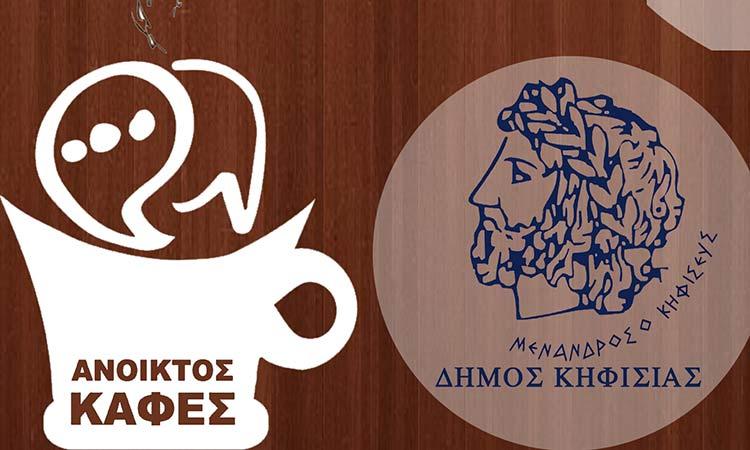 «Ανοικτός καφές στην Κηφισιά» για το «Επιχειρείν στον καιρό της πανδημίας του κορωνοϊού» στις 30/11