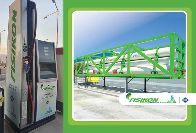Νέα πρατήρια φυσικού αερίου κίνησης Fisikon στον ΣΕΑ Ψαθόπυργου