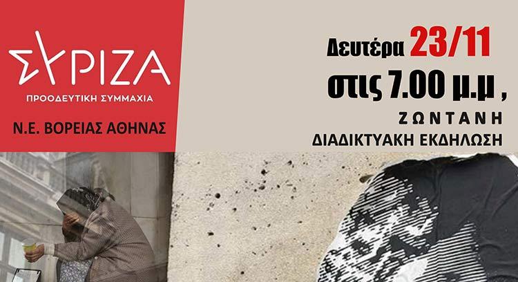 Διαδικτυακή εκδήλωση με θέμα «Υγεία – Η Επάλληλη Kρίση» από τη Ν.Ε. ΣΥΡΙΖΑ Βόρειας Αθήνας στις 23/11
