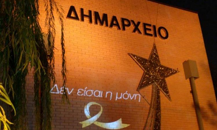 Φωταγωγήθηκε με πορτοκαλί χρώμα το δημαρχείο Κηφισιάς για την εξάλειψη της βίας κατά των γυναικών