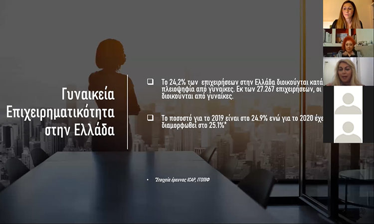 Με επιτυχία ξεκίνησε η Ημερίδα Γυναικείας Επιχειρηματικότητας του Δήμου Κηφισιάς
