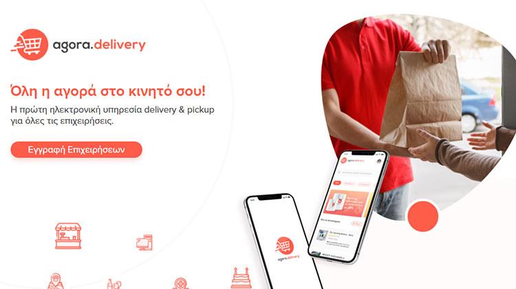 Δωρεάν e-shop για καταστήματα λιανικής και μικρομεσαίες επιχειρήσεις από την Περιφέρεια Αττικής