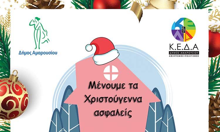 Και την περίοδο των Χριστουγέννων πολιτιστικά προγράμματα από την ΚΕΔΑ