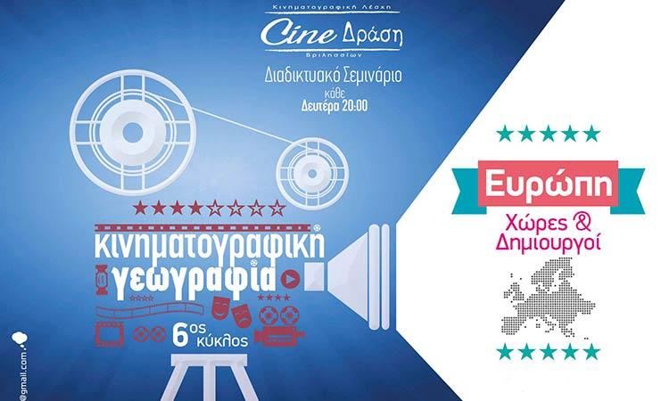 Ξεκινά την 1η Φεβρουαρίου ο 6ος κύκλος Κινηματογραφικής Γεωγραφίας από τη Λέσχη Βριλησσίων Cine Δράση