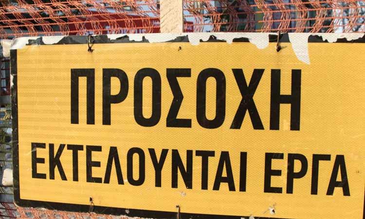 Διακοπή κυκλοφορίας λόγω εκτέλεσης έργων γύρω από την κεντρική πλατεία Αγ. Παρασκευής 14 με 18/1