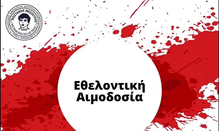 Εθελοντική αιμοδοσία για τα παιδιά με Μεσογειακή Αναιμία από τον Σύνδεσμο «Κ. Μεσογίτης» στη Μεταμόρφωση