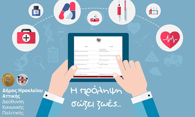 Δυνατότητα δημιουργίας οnline προφίλ στο ΚΕΠ Υγείας Δήμου Ηρακλείου Αττικής