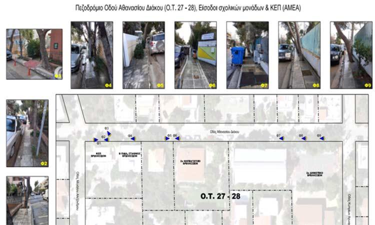 «Το πεζοδρόμιο της οδού Αθ. Διάκου στα Άνω Βριλήσσια επιεικώς ακατάλληλο για διέλευση» καταγγέλλει δημότης