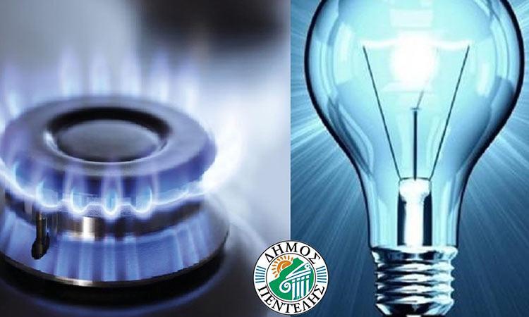 Ο Δήμος Πεντέλης αλλάζει παρόχους ηλεκτρικού ρεύματος και φυσικού αερίου στα δημοτικά κτήρια και τα σχολεία