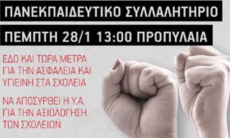 ΣΕΠΕ «Γ. Σεφέρης»: Όλες και όλοι στην πανεκπαιδευτική συγκέντρωση της 28ης Ιανουαρίου στα Προπύλαια