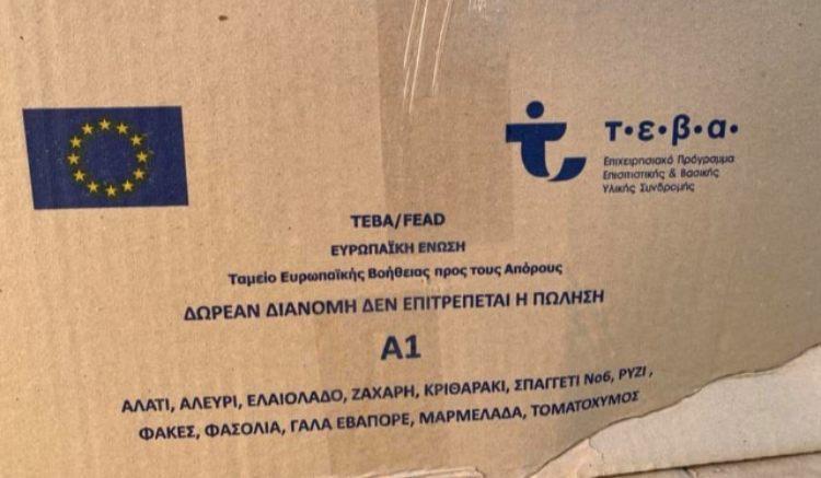 Διανομή τροφίμων σε δικαιούχους ΤΕΒΑ στις 25/1 στον Δήμο Κηφισιάς