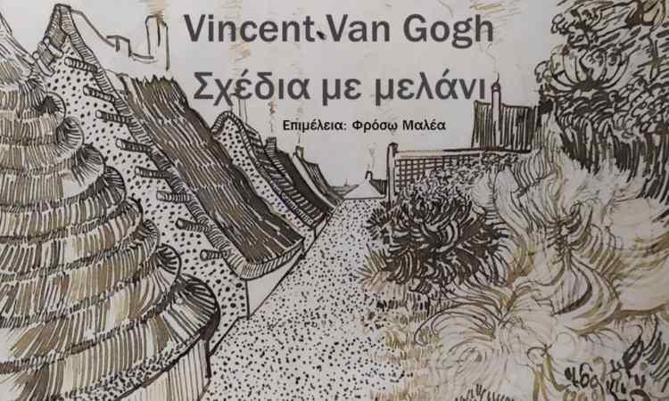 Τα παιδιά στον Δήμο Κηφισιάς ζωγραφίζουν δικά τους σχέδια σαν του Van Gogh