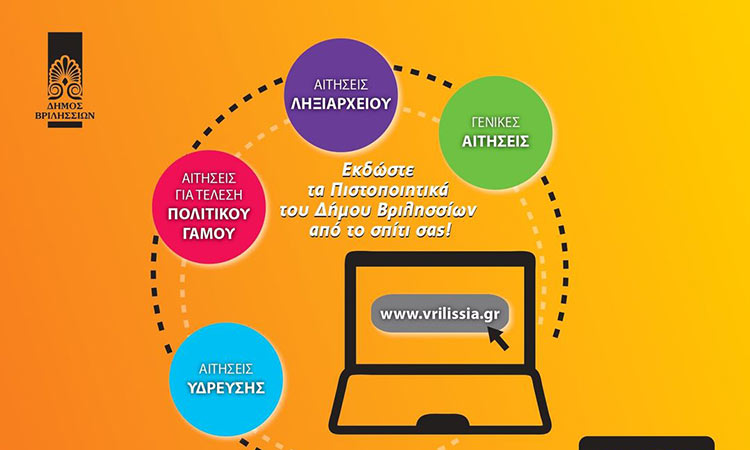 Ψηφιακή έκδοση πιστοποιητικών Δήμου Βριλησσίων με τη χρήση των κωδικών TAXISnet