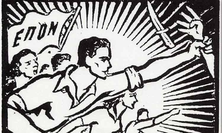 ΠΕΑΕΑ – ΔΣΕ παράρτημα Χαλανδρίου: 23 Φλεβάρη, επέτειος ίδρυσης της ΕΠΟΝ