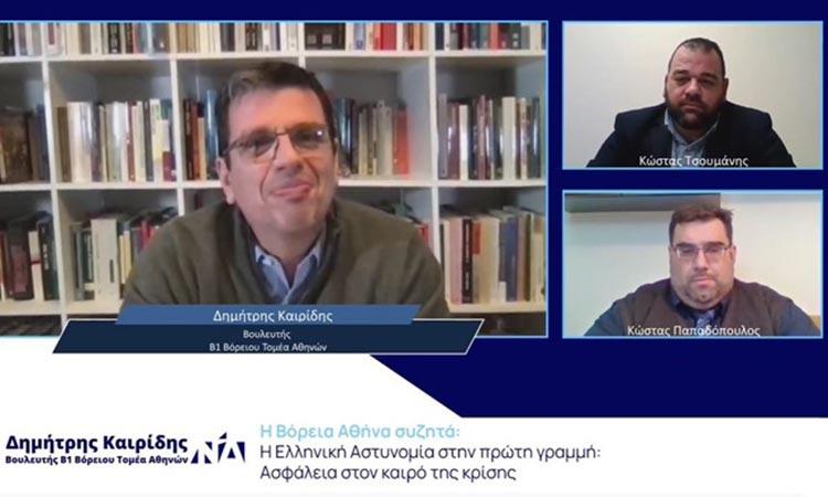 «Η Ελληνική Αστυνομία στην πρώτη γραμμή: Ασφάλεια στον καιρό της κρίσης» με τον Δ. Καιρίδη
