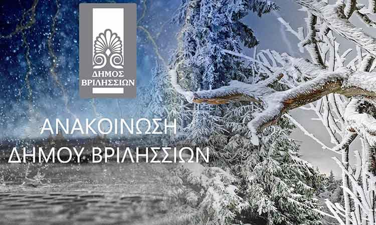 Δήμος Βριλησσίων: Oι πολίτες να περιορίσουν τις μετακινήσεις τους και να μη στέκονται κάτω από δένδρα