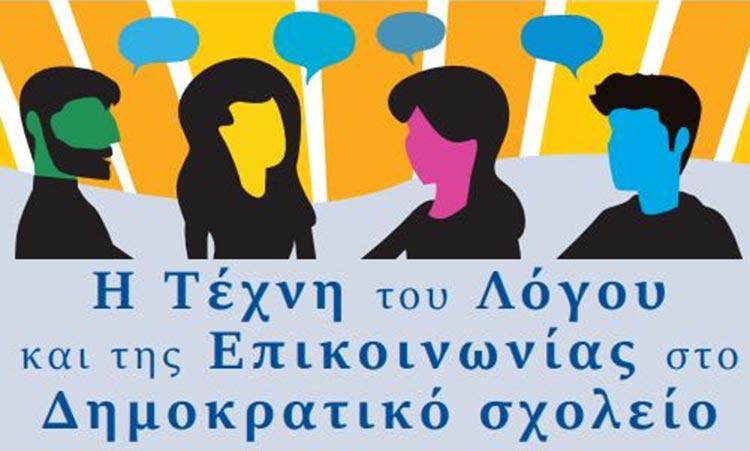 Διαδικτυακή ημερίδα για την τέχνη του λόγου και της επικοινωνίας από την Ελληνογαλλική Σχολή Ουρσουλινών στις 6/3