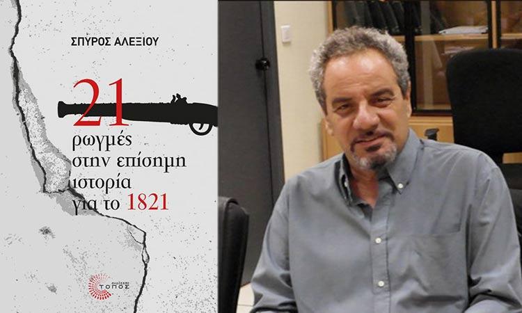 «21 ρωγμές στην επίσημη ιστορία για το 1821» – Βιβλίο του Σπύρου Αλεξίου