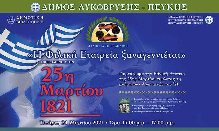 Λυκόβρυση-Πεύκη: Το πρόγραμμα εκδηλώσεων για τα 200 χρόνια από την Επανάσταση του 1821