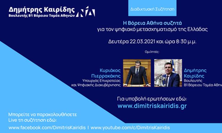 Ο Δ. Καιρίδης συζητά με τον υπουργό Επικρατείας & Ψηφιακής Διακυβέρνησης στις 22/3