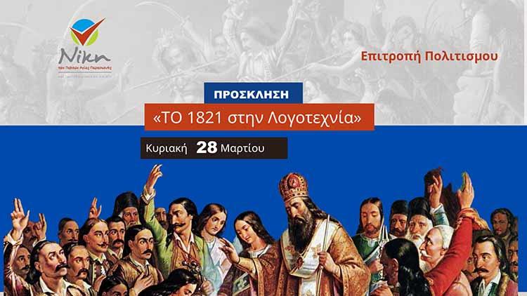 Νίκη των Πολιτών: Εκδήλωση-αφιέρωμα στα 200 χρόνια από την Ελληνική Επανάσταση