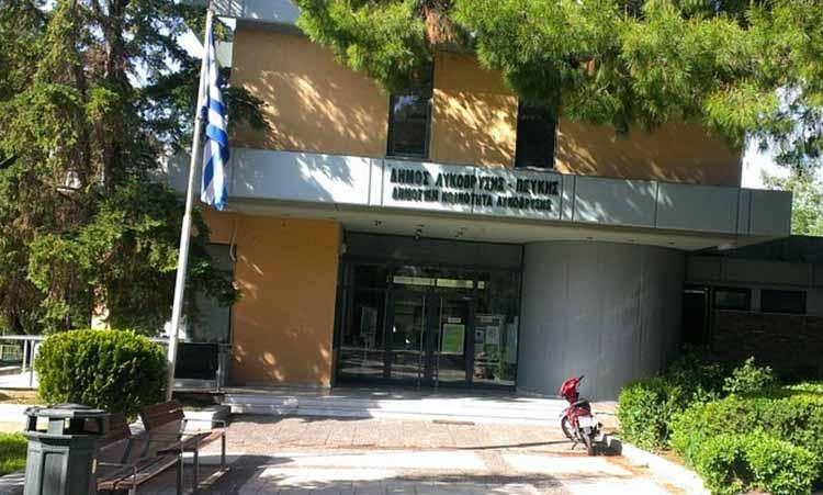 Αίτηση χρηματοδότησης μελετών ωρίμανσης για Δημοτικό Στάδιο Πεύκης και Πνευματικό Κέντρο Λυκόβρυσης υπέβαλε ο Δήμος
