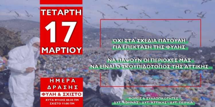 Το Δίκτυο Πολιτών Χολαργού-Παπάγου συμμετέχει στην παναττική δράση των νέων εγκαταστάσεων διαχείρισης σκουπιδιών σε Φυλή και Σχιστό