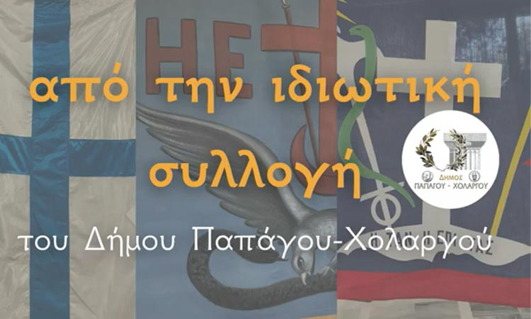Διαδικτυακό αφιέρωμα στις Σημαίες της Ελληνικής Επανάστασης από τον Δήμο Παπάγου-Χολαργού