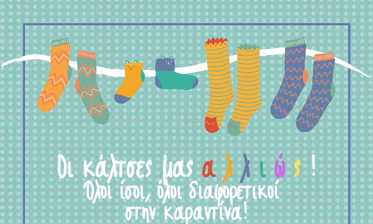 Κ.Π. «Προνόη»: «Οι κάλτσες μας αλλιώς!» – «Όλοι Ίσοι – Όλοι Διαφορετικοί» στις 6/3