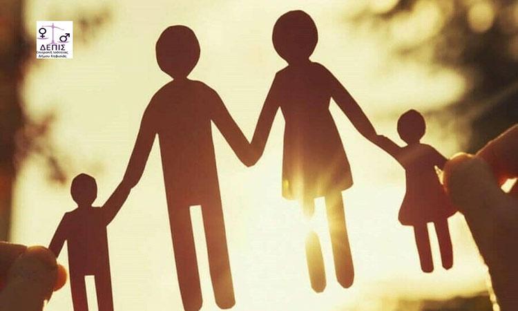Συμμετοχή της ΔΕΠΙΣ Κηφισιάς στη δημόσια διαβούλευση για τα ζητήματα Οικογενειακού Δικαίου