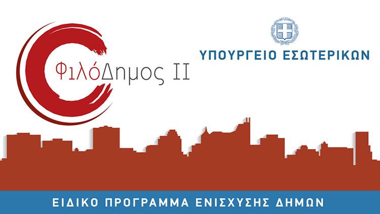 Έργα και εξοπλισμός ύψους 1,6 εκατ. ευρώ στον Δήμο Λυκόβρυσης-Πεύκης μέσω του «Φιλόδημος ΙΙ»