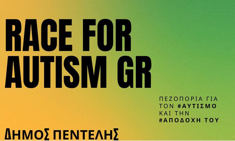 Δήμος Πεντέλης: Αφιερωμένη στον αυτισμό η 1η πεζοπορία του Απριλίου το ερχόμενο Σάββατο