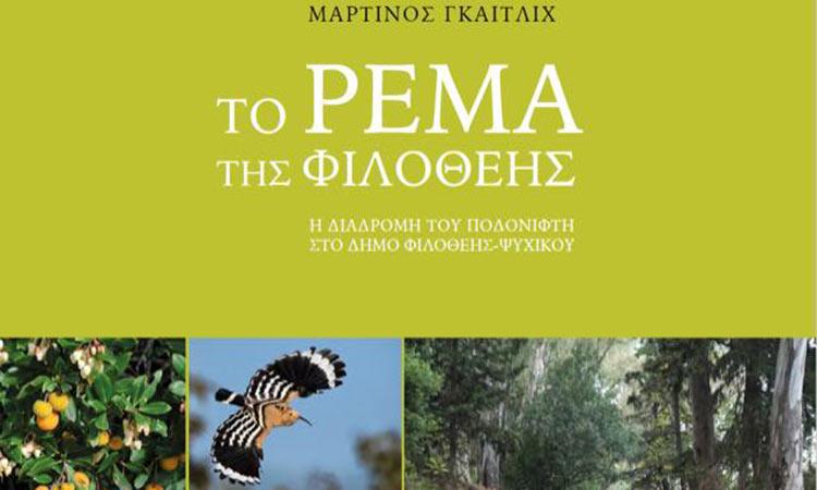 Επιτυχώς ολοκληρώθηκε η διαδικτυακή παρουσίαση του βιβλίου-λευκώματος «Το Ρέμα της Φιλοθέης»