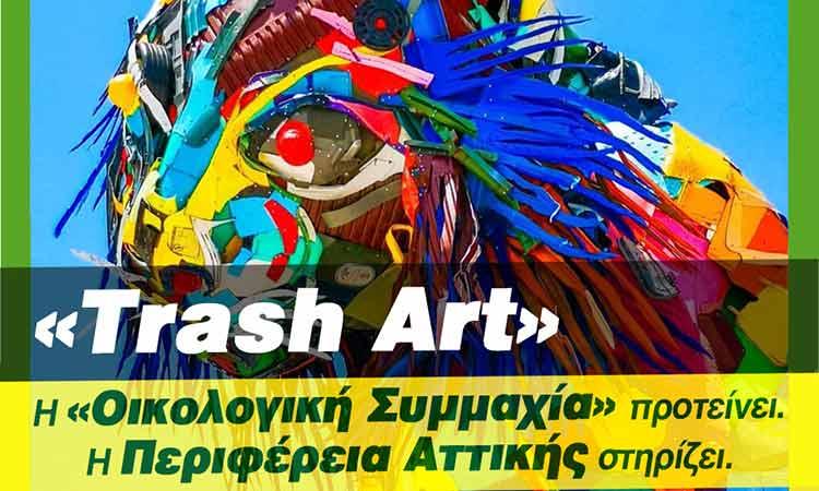 Η Περιφέρεια Αττικής στηρίζει το κίνημα «Trash Art»