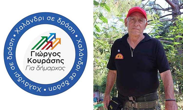 H παράταξη Χαλάνδρι σε Δράση αποχαιρετά τον Γιάννη Κεφαλληνό