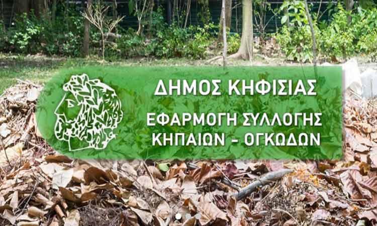 Από 10/5 επανέρχονται τα ραντεβού για αποκομιδή κηπαίων στον Δήμο Κηφισιάς