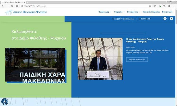 Νέα διαδικτυακή πύλη του Δήμου Φιλοθέης-Ψυχικού