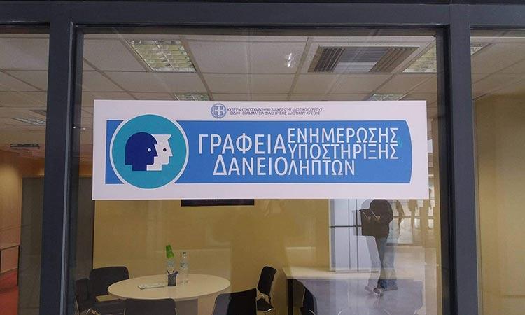 Συνεχίζεται η δράση του γραφείου Υποστήριξης Δανειοληπτών στον Δήμο Νέας Ιωνίας