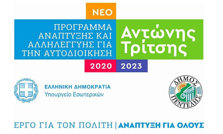 18 εκατ. ευρώ για έργα και υπηρεσίες προς τους πολίτες διεκδικεί ο Δήμος Πεντέλης από το «Αντ. Τρίτσης»